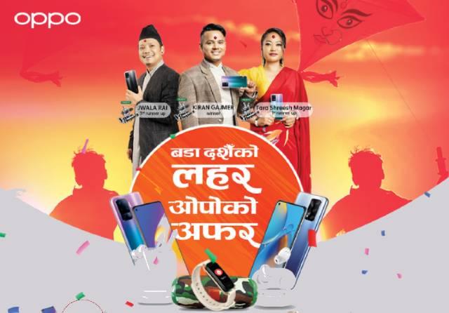 Oppo Dashain Offer 2078