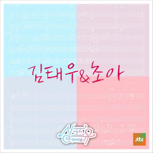 Download Lagu Jennie Kim Solo Mp3: Lyrics Kim Tae Woo, CHOA (AOA) - Sing For U