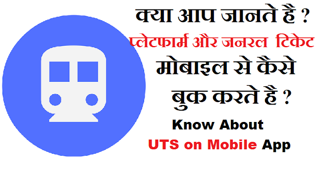How To Book Platform Ticket or General Ticket from Smartphone