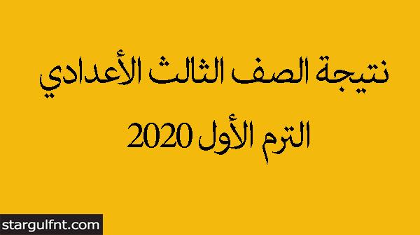 نتيجة الصف الثالث الأعدادي الترم الأول 2020