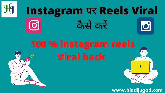 Instagram पर reels viral कैसे करें   100% instagram reels Viral hack  