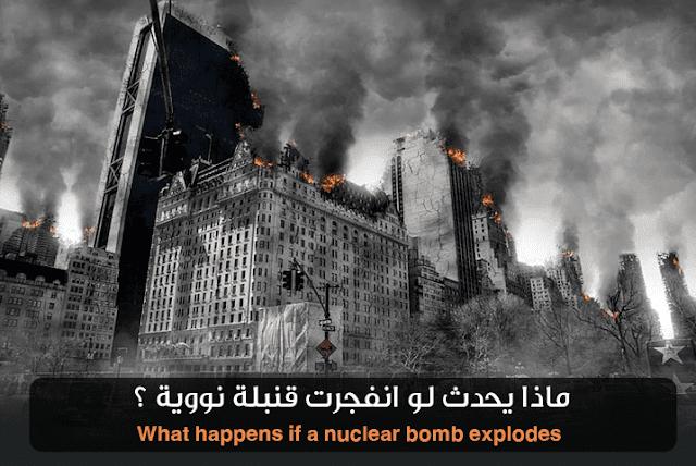 ماذا يحدث لو انفجرت قنبلة نووية ؟