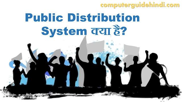 Public Distribution System क्या है?