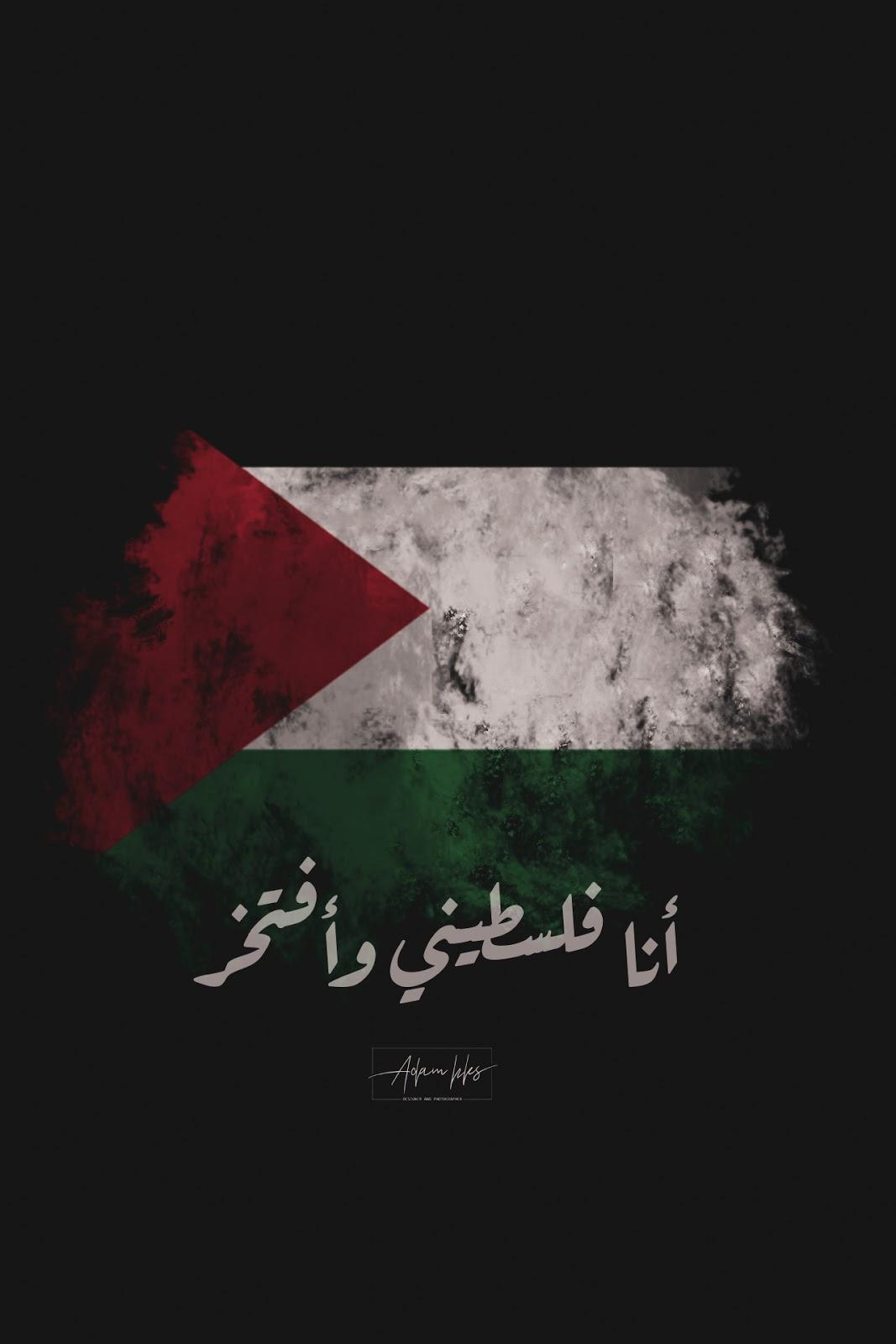 أنا فلسطيني وأفتخر