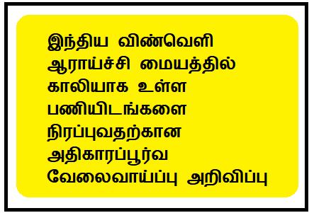 இந்திய விண்வெளி ஆராய்ச்சி மையத்தில் காலியாக உள்ள பணியிடங்களை நிரப்புவதற்கான அதிகாரப்பூர்வ வேலைவாய்ப்பு அறிவிப்பு:
