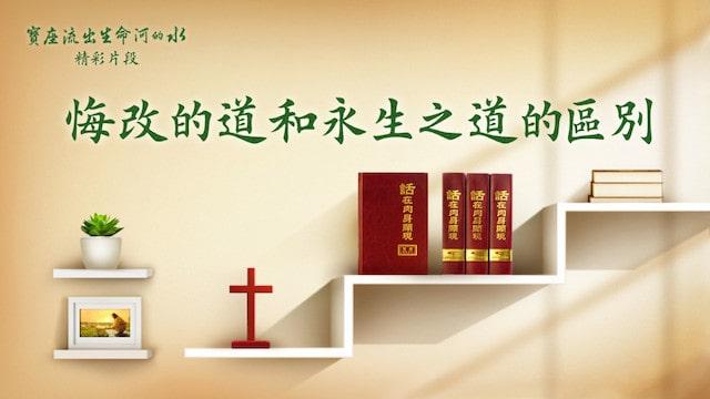 寶座, 生命, 永生, 福音