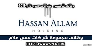 وظائف مجموعة مؤسسات حسن علام لسنة 2019