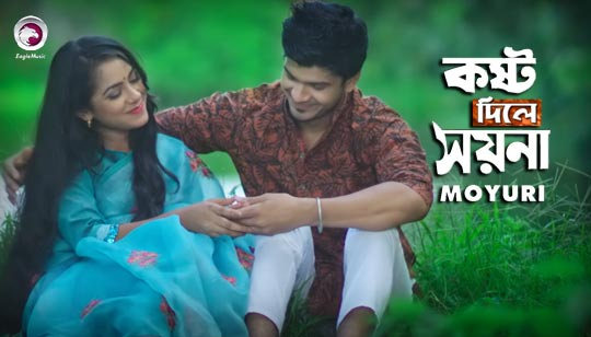 Kosto Dile Soyna Song by Moyuri And Ankur Mahamud