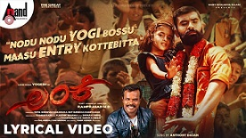 Nodu Nodu Yogi Bossu Lyrics >> Anthony Daasan   Kannada Songs