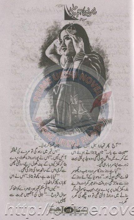 Phir youn eid mili novel by Misbah Ali online reading.