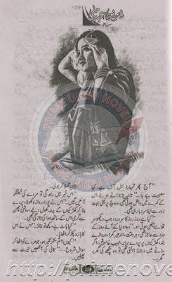Phir youn eid mili by Misbah Ali pdf.