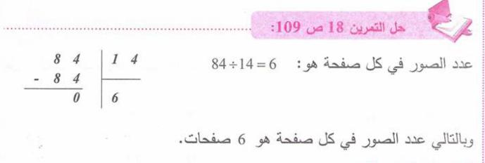 حل تمرين 18 صفحة 109 رياضيات للسنة الأولى متوسط الجيل الثاني