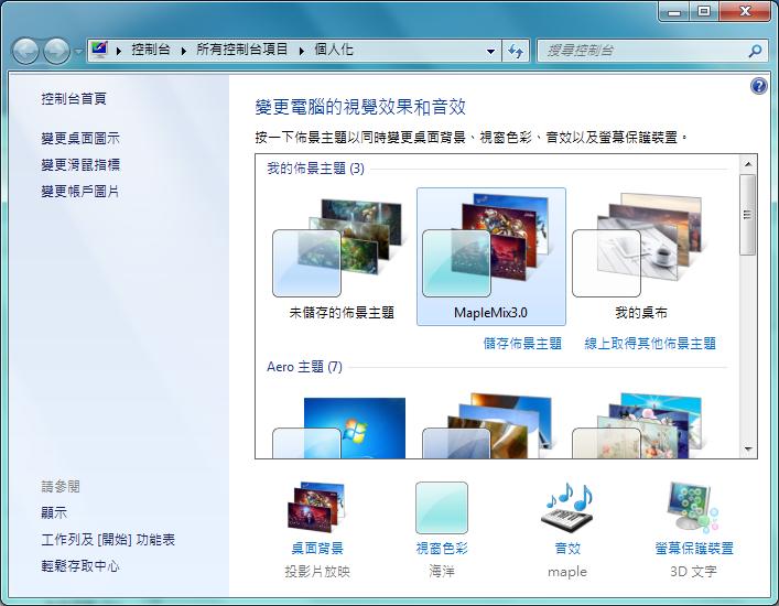 Image%2B006 - [下載] 超可愛的楓之谷 Windows 佈景主題包,適用所有系統版本!