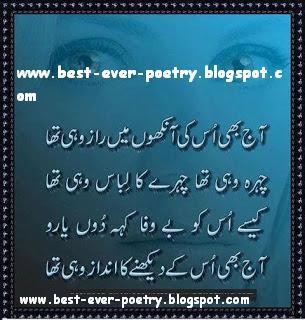 ghazal sms in urdu 2012