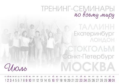 календарь обои 2016 на рабочий стол июль гармония