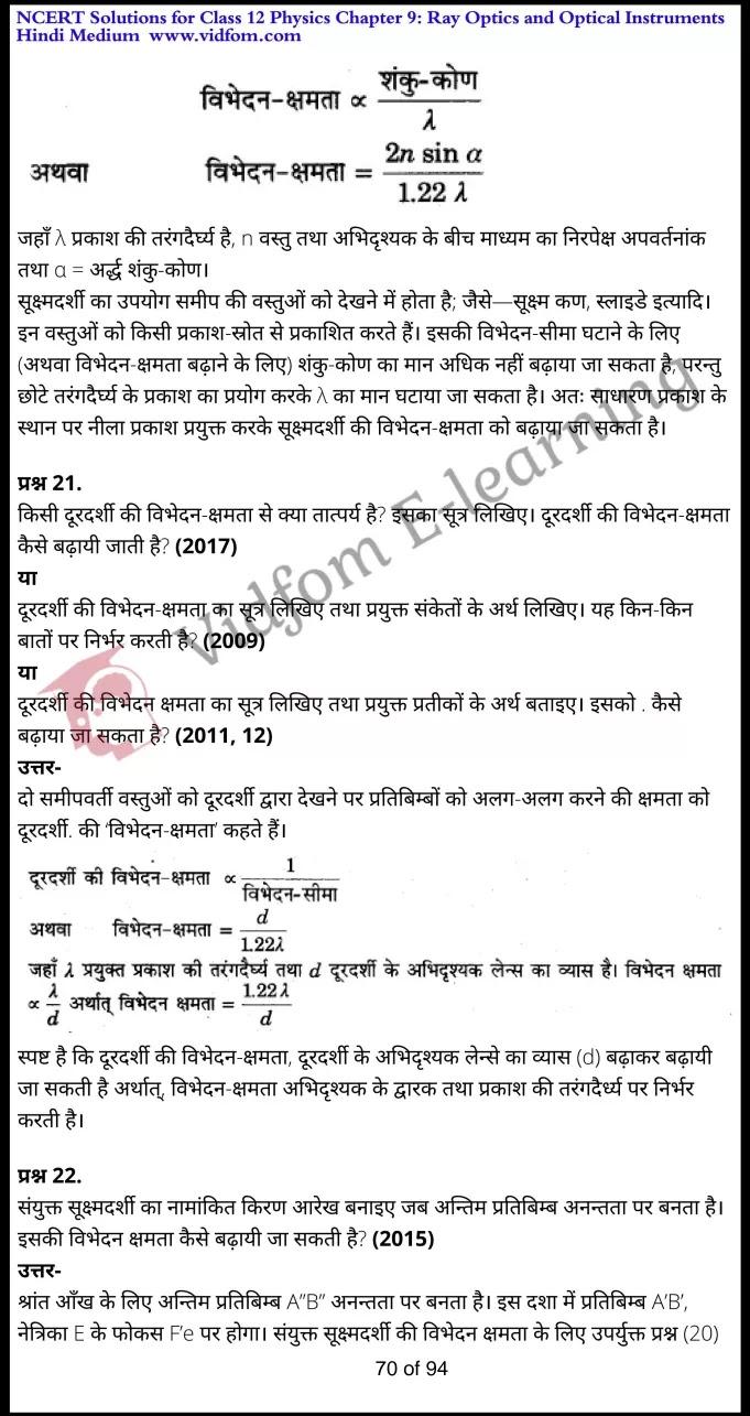 class 12 physics chapter 9 light hindi medium 70