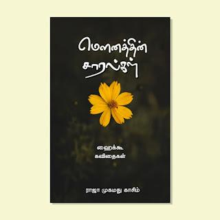 மௌனத்தின் சாரல்கள் (ஹைக்கூ கவிதைகள்) - ebook