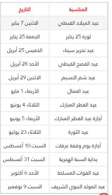 جميع مواعيد العطلات ولاجازات الرسمية فى مصر للعام الدراسى 2019-2018