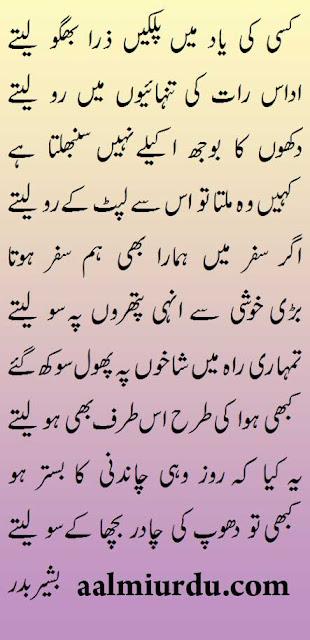 urdu ghazal, Kisi ki yaad me palkaiz zara bhigo lete