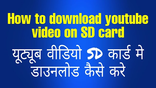 How to download youtube video on SD card