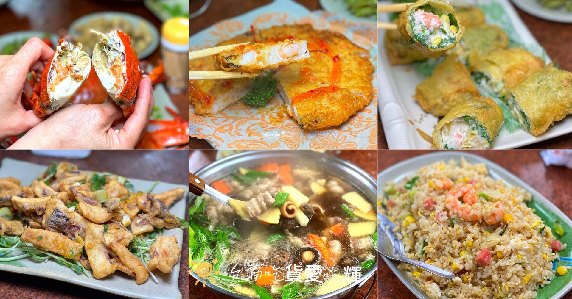 台南熱炒店,台南海鮮餐廳