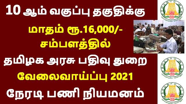 10 ஆம் வகுப்பு தகுதிக்கு மாதம்: ரூ.15,900/- சம்பளத்தில் தமிழ்நாடு அரசு நிரந்தர வேலைவாய்ப்பு 2021 | TN GOVT Record Clerk Job 2021