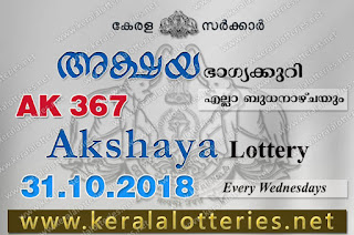 akshaya today result: 31-10-2018 Akshaya lottery ak-367, kerala lottery result 31-10-2018, akshaya lottery results, kerala lottery result today akshaya, akshaya lottery result, kerala lottery result akshaya today, kerala lottery akshaya today result, akshaya kerala lottery result, akshaya lottery ak.367 results 31-10-2018, akshaya lottery ak 367, live akshaya lottery ak-367, akshaya lottery, kerala lottery today result akshaya, akshaya lottery (ak-367) 31/10/2018, today akshaya lottery result, akshaya lottery today result, akshaya lottery results today, today kerala lottery result akshaya, kerala lottery results today akshaya 31 10 18, akshaya lottery today, today lottery result akshaya 31-10-18, akshaya lottery result today 31.10.2018, kerala lottery result live, kerala lottery bumper result, kerala lottery result yesterday, kerala lottery result today, kerala online lottery results, kerala lottery draw, kerala lottery results, kerala state lottery today, kerala lottare, kerala lottery result, lottery today, kerala lottery today draw result, kerala lottery online purchase, kerala lottery, kl result,  yesterday lottery results, lotteries results, keralalotteries, kerala lottery, keralalotteryresult, kerala lottery result, kerala lottery result live, kerala lottery today, kerala lottery result today, kerala lottery results today, today kerala lottery result, kerala lottery ticket pictures, kerala samsthana bhagyakuri