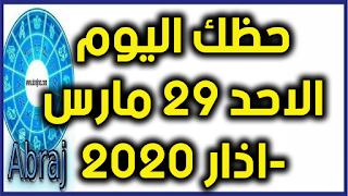حظك اليوم الاحد 29 مارس-اذار 2020