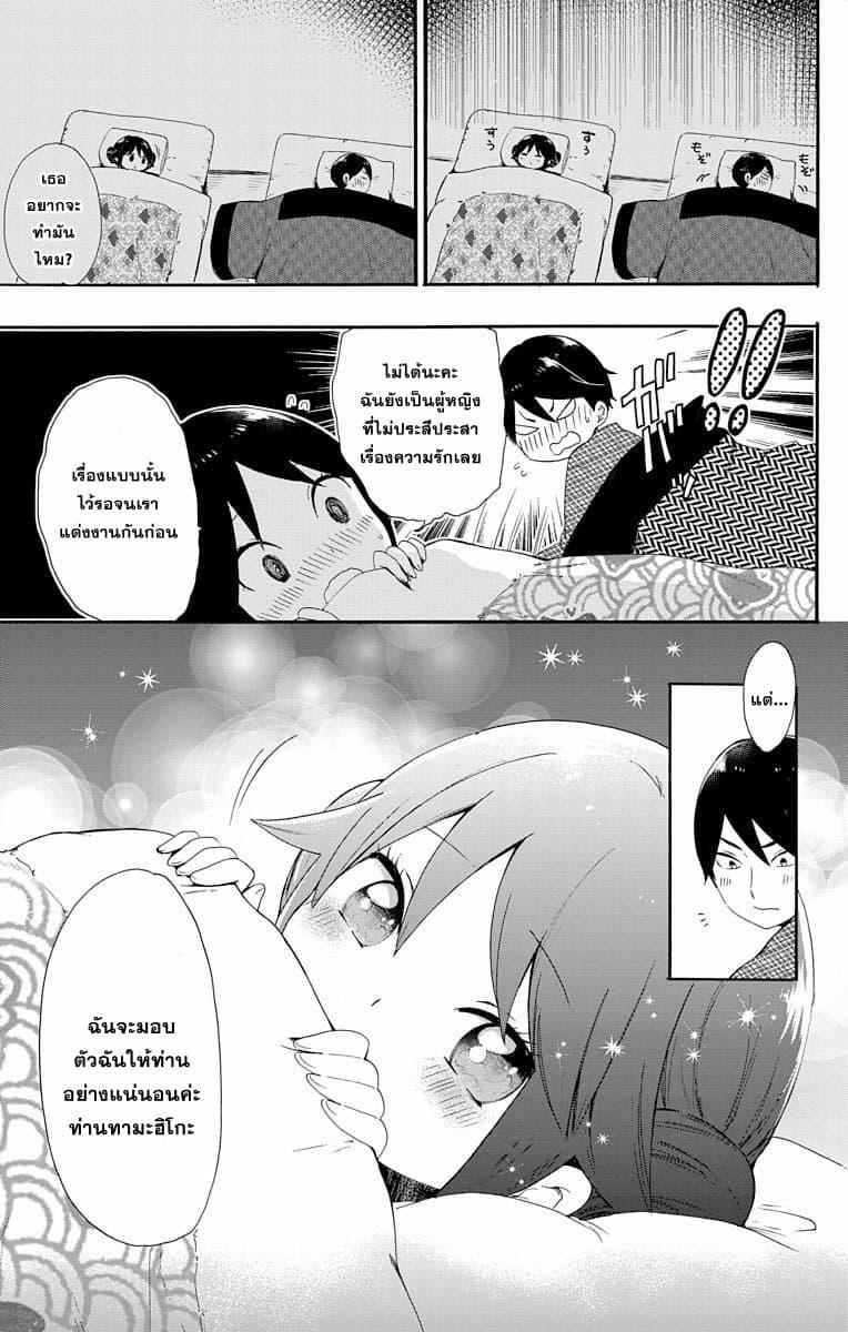 อ่านการ์ตูน Taishou Otome Otogibanashi ตอนที่ 2 หน้าที่ 17