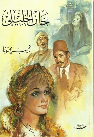 الهدف من رواية خان الخليلي