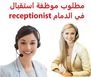 وظائف السعودية مطلوب موظفة استقبال في الدمام receptionist