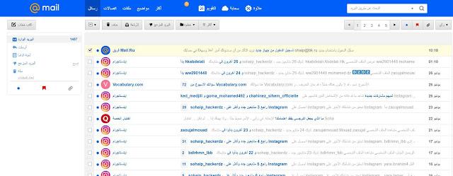 صفحة الايميل الروسي بعد الترجمة الى العربية