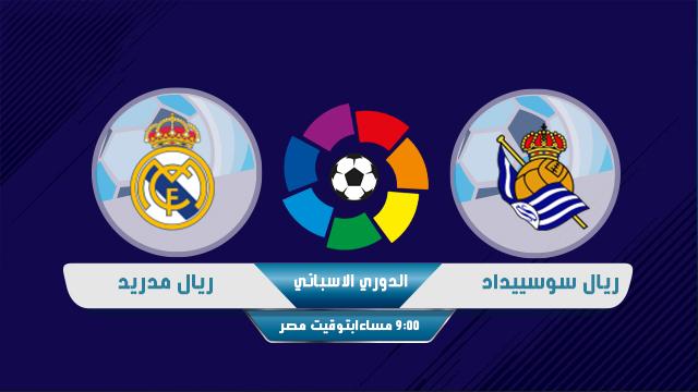 مشاهدة مباراة ريال مدريد وريال سوسيداد اليوم بث مباشر 20-9-2020 في الدوري الاسباني