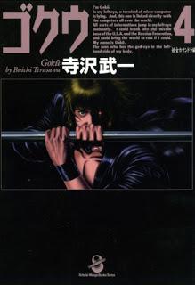 ゴクウ 第01-04巻
