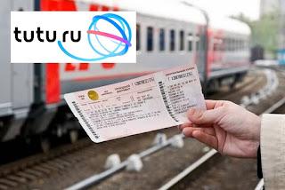 Где купить билет на поезд
