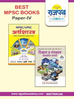 MPSC राज्यसेवा पेपर IV साठी उपयुक्त व मार्गदर्शक पुस्तके, rajyaseva books, mpsc study material, mpsc economics books, mpsc science & technology, rajpath mpsc books, rajpath academy,