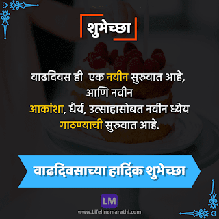 happy birthday in Marathi, Marathi happy birthday quotes, birthday Marathi status, happy birthday Marathi, Marathi happy birthday message, birthday Marathi quotes, birthday wishes for friend in Marathi