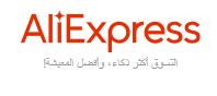 كيفية الشراء من موقع علي بابا و علي اكسبريس
