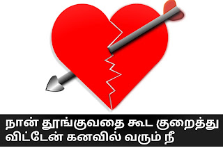 Love failure image in tamil, heart broken image in tamil