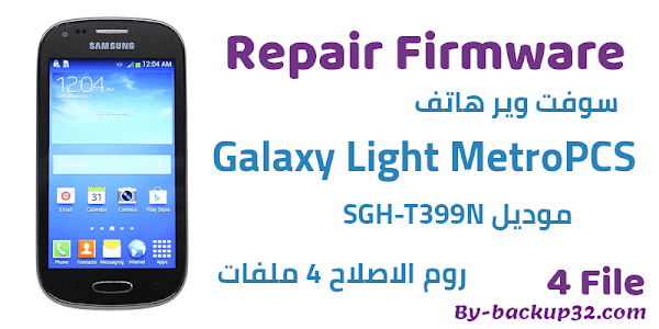 سوفت وير هاتف Galaxy Light MetroPCS موديل SGH-T399N روم الاصلاح 4 ملفات تحميل مباشر