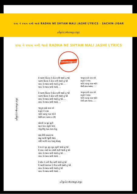 રાધા ને શ્યામ મળી જાશે RADHA NE SHYAM MALI JASHE LYRICS - Sachin-Jigar | Lyrics4songs.xyz