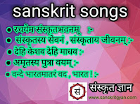 Rachayem sanskrit bhavanam