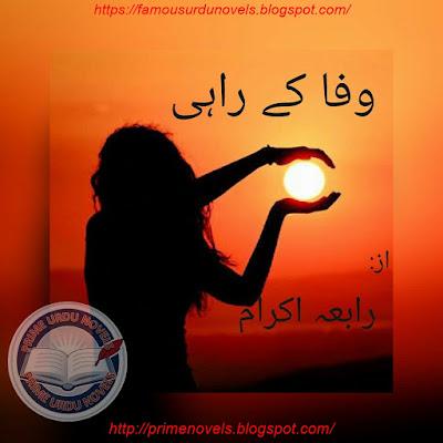 Wafa ke rahi novel by Rabia Ikram Part 9