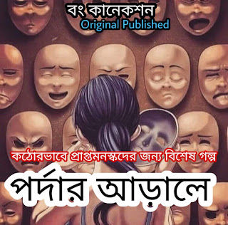 Valobashar Golpo - পর্দার আড়ালে - Bengali Love Story