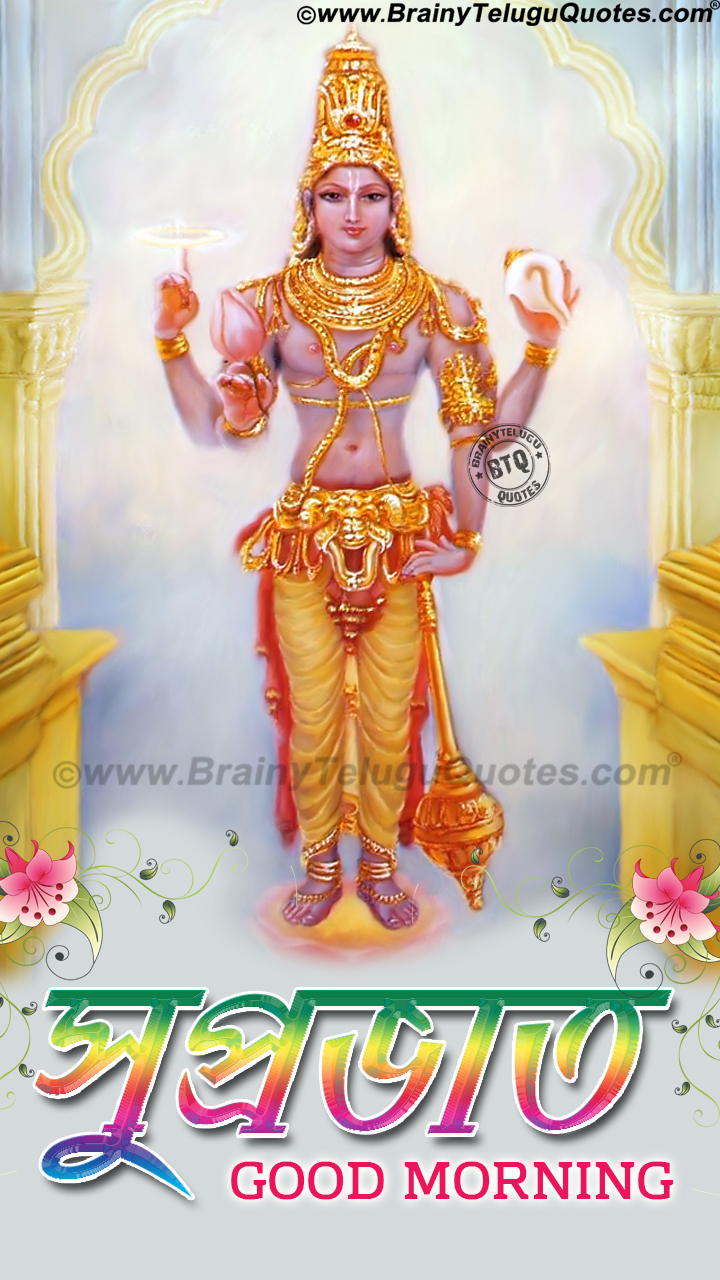 Good Morning Wishes Quotes In Bengali Lord Vishnu Blessings Images In Bengali Brainyteluguquotes Comtelugu Quotes English Quotes Hindi Quotes Tamil Quotes Greetings