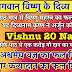विष्णु के 20 नाम | Vishnu 20 naam |