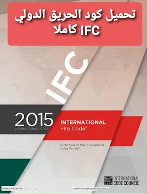 تحميل كود الحريق الدولي IFC كاملا pdf