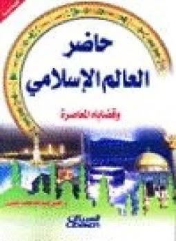 كتاب حاضر العالم الاسلامي وقضاياه المعاصرة pdf
