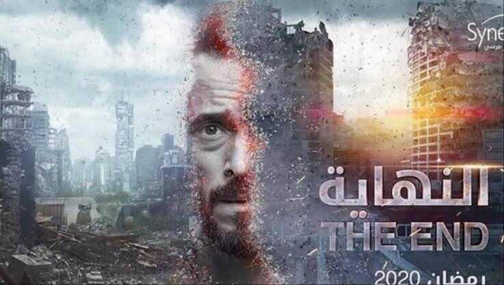 مصری سائنس فکشن ٹی وی سیریز النہایہ میں  صہیونی ریاست کی تباہی دکھانے پر اسرائیل برہم