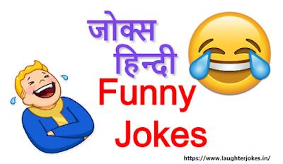 Funny jokes 😂😂😂 for Whatsapp: Hindi Jokes , जोक्स इन हिन्दी